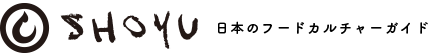 SHOYU 日本のフードカルチャーガイド