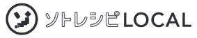 ソトレシピLOCAL 日本のフードカルチャーガイド